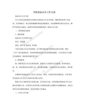 学校食品安全工作方案.doc