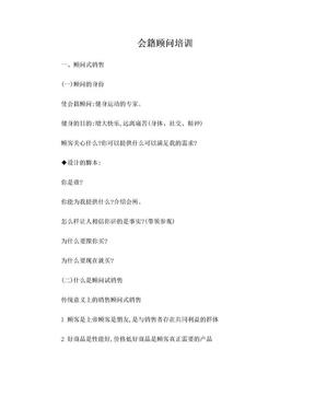 会籍顾问培训.doc