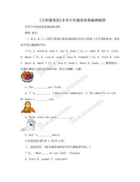 [六年级英语]小学六年级英语基础训练四.doc