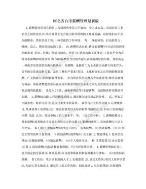 河北省自考薪酬管理最新版.doc