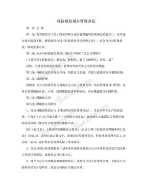 科技研发项目管理办法.doc
