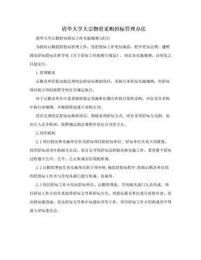 清华大学大宗物资采购招标管理办法.doc