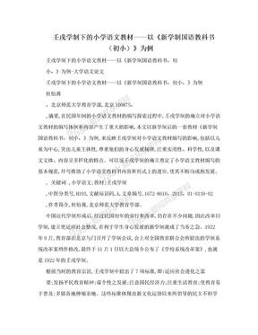 壬戌学制下的小学语文教材——以《新学制国语教科书(初小)》为例.doc