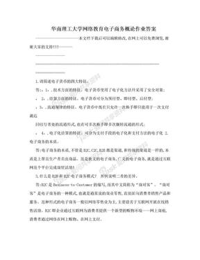 华南理工大学网络教育电子商务概论作业答案.doc