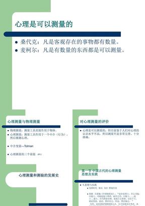 心理测量和测验的发展史.ppt