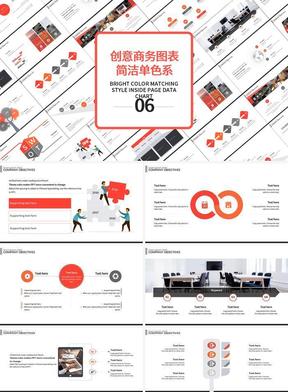 創意商務ppt圖表簡潔單色系6
