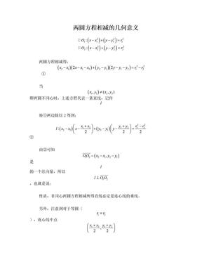 非同心的两圆方程相减的几何意义.doc