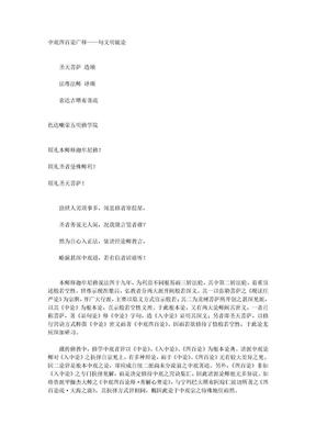 中观四百论广释——句义明镜论.doc