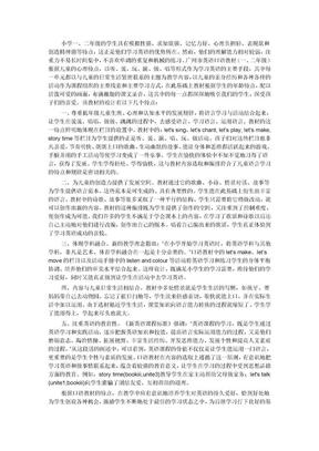 广州市小学英语口语教材与教学.doc