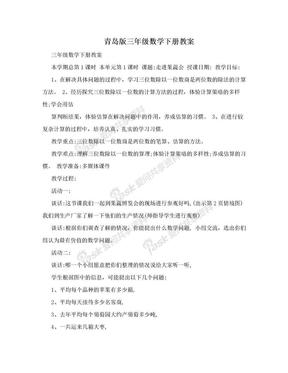 青岛版三年级数学下册教案.doc