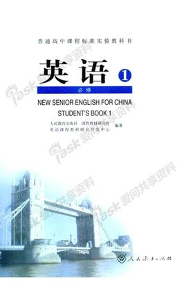 高中英语必修1_教材电子课本(人教版).pdf