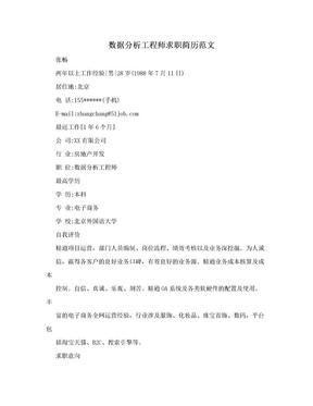 数据分析工程师求职简历范文.doc