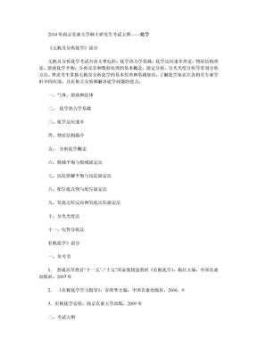 2014年南京农业大学硕士研究生考试大纲——化学.doc