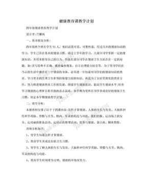 健康教育课教学计划.doc