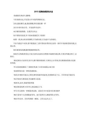 2015经典伤感语句大全.docx