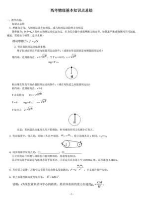 高中物理知识点总结.pdf