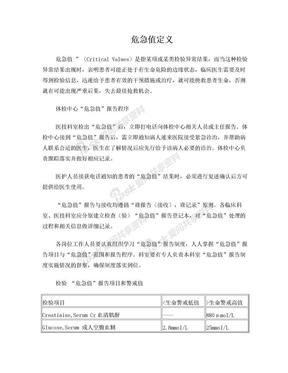 体检中心危急值报告制度.doc
