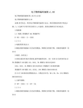电子物料编码规则v1.00.doc