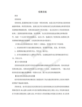 受教育权.doc