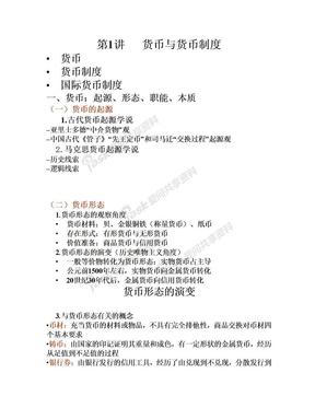 金融学笔记  黄达1.doc