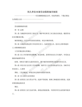 用人单位内部劳动保障规章制度.doc