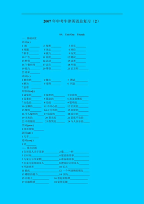 牛津英语总复习8A-B词汇词组语法.doc