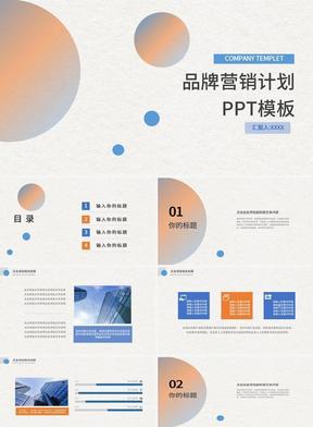渐变时尚品牌营销计划PPT模板.pptx