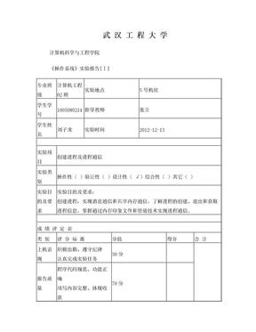 操作系统进程创建及通信实验报告.doc