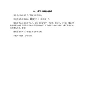 2015元旦放假通知模板.docx