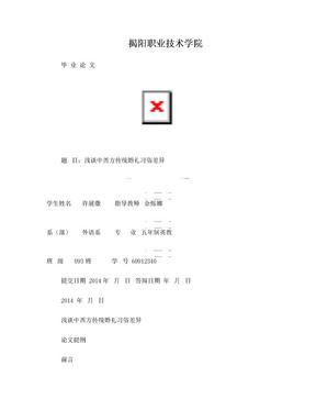 中西方婚礼文化差异.doc
