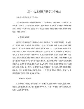 幼儿园学前教育工作总结.doc
