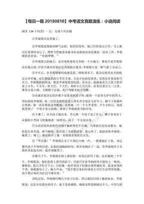 【每日一题20180810】中考语文真题演练:小说阅读.docx