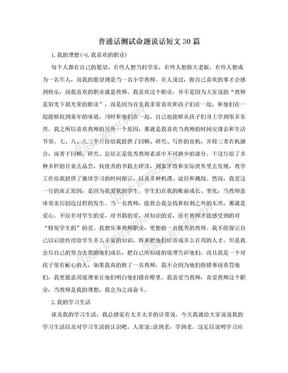 普通话测试命题说话短文30篇.doc