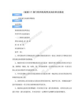 (最新)IT部门组织机构图及岗位职责描述.doc