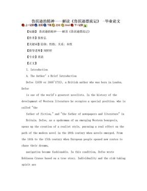 鲁滨逊的精神——解读《鲁滨逊漂流记》  -毕业论文.doc