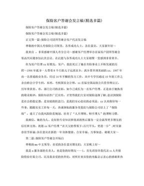 保险客户答谢会发言稿(精选多篇).doc