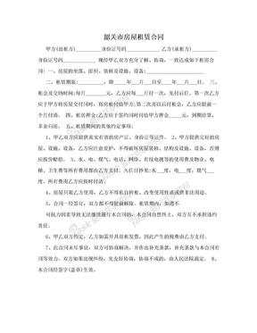 韶关市房屋租赁合同.doc