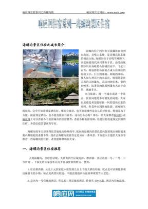 海螺沟景区住宿.pdf