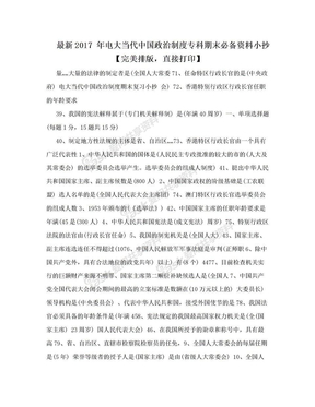 最新2017  年电大当代中国政治制度专科期末必备资料小抄【完美排版,直接打印】.doc