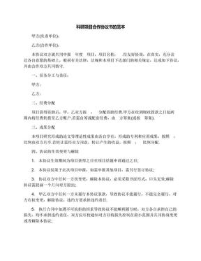 科研项目合作协议书的范本.docx