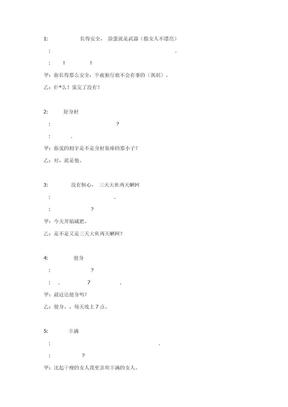 韩国年轻人的常用流行韩语.doc