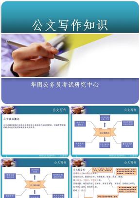 2011年华图冲刺面授班之公文写作知识.ppt