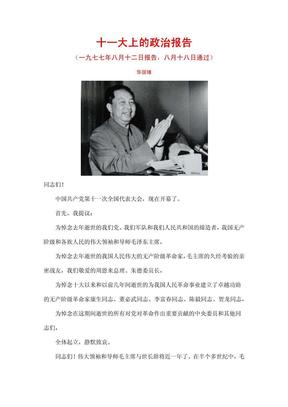 十一大报告全文.pdf