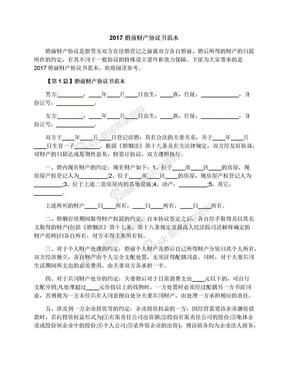 2017婚前财产协议书范本.docx