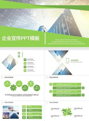 绿色企业宣传PPTPPT模板.pptx