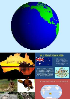 七年级地理下册 第四节澳大利亚课件 人教版.ppt