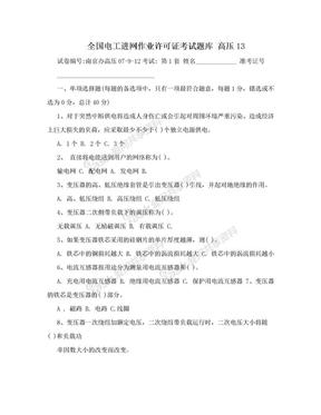 全国电工进网作业许可证考试题库 高压13.doc