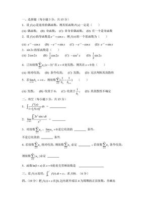 数学分析I试题库2-1.doc