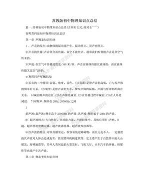 苏教版初中物理知识点总结.doc