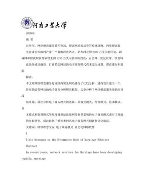 """电子商务论文""""婚恋类网站电子商务模式研究"""".doc"""